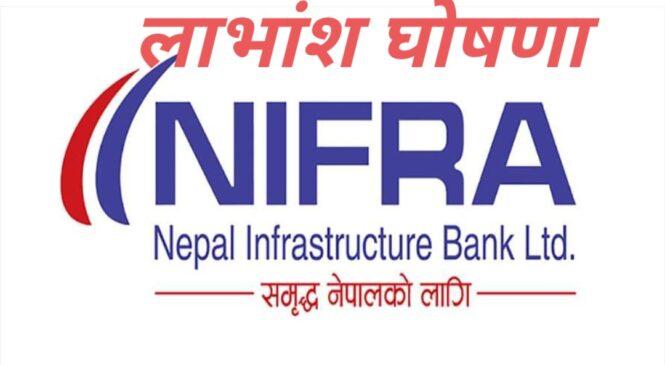 NIFRA ले गर्यो लाभांश घोषणा सुचना सहित